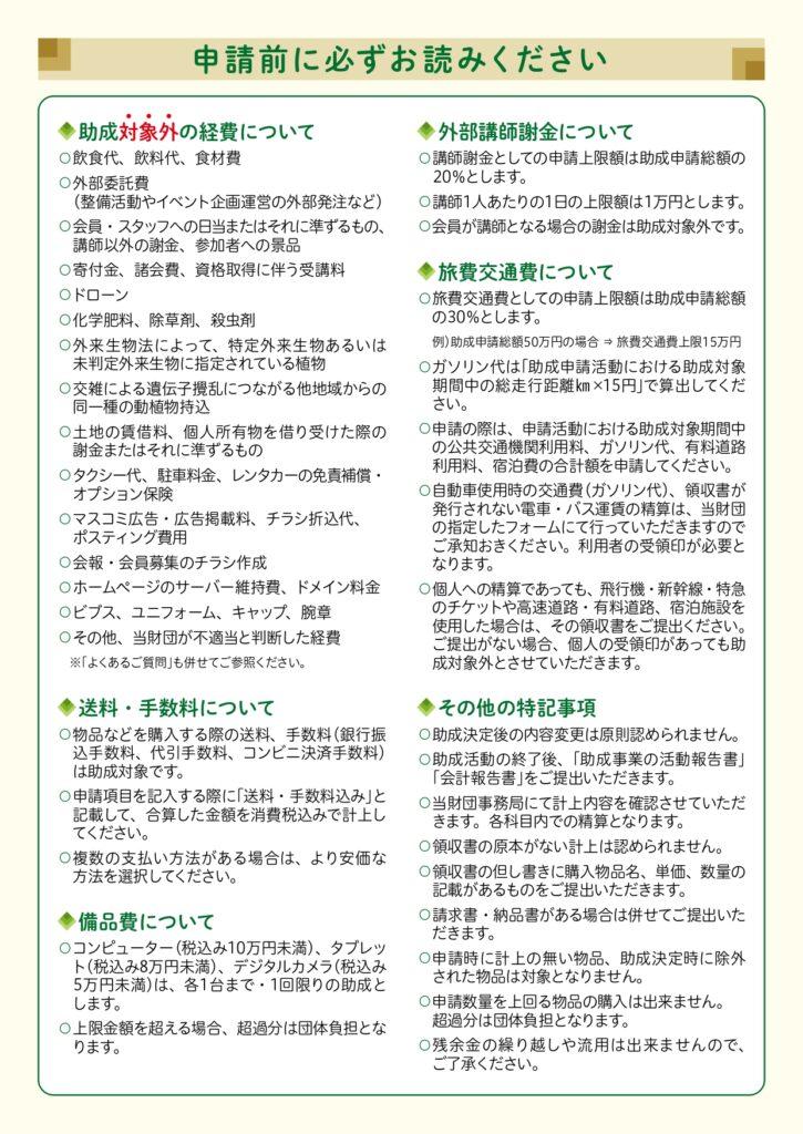 セブンイレブン記念財団「環境市民活動助成のご案内」パンフレット6