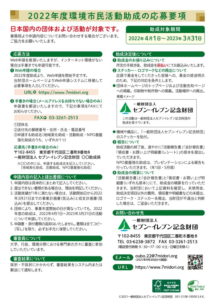 セブンイレブン記念財団「環境市民活動助成のご案内」パンフレット8